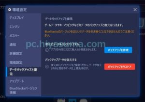BlueStacks4をバックアップする画面