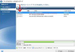 ソースディスクのSSD MX500を選択