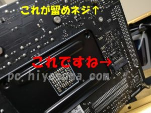 マザーボードを取り出しM.2端子確認