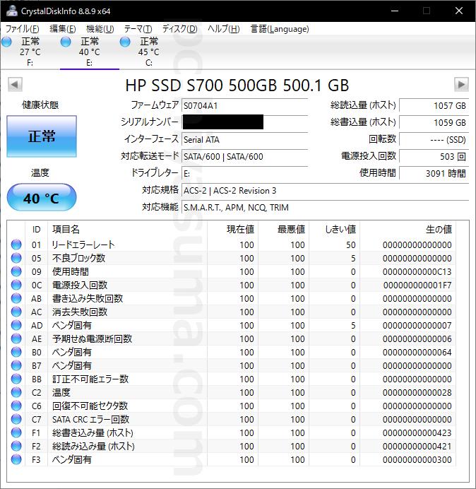 2020年11月のHP S700 500GBのCrystalDiskInfo