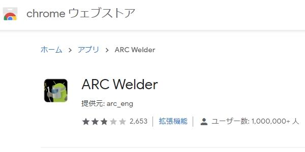 Chromeブラウザのアドオン ARC Welder