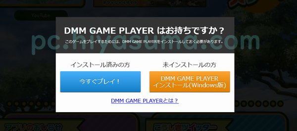 DMM GAME PLAYERのインストールを促す表示画面
