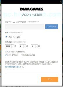 DMM GAMESのプロフィールも登録