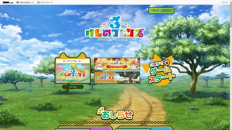 DMM GAMESの けものフレンズ3 公式サイト