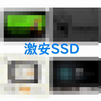 激安なSSDは注意が必要