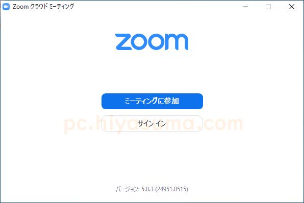 Zoomアプリを起動