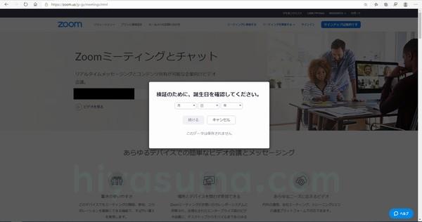 Zoom公式サイトでサインアップ