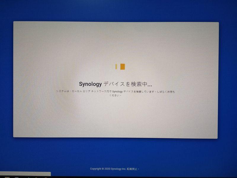 Synologyデバイスを検索中