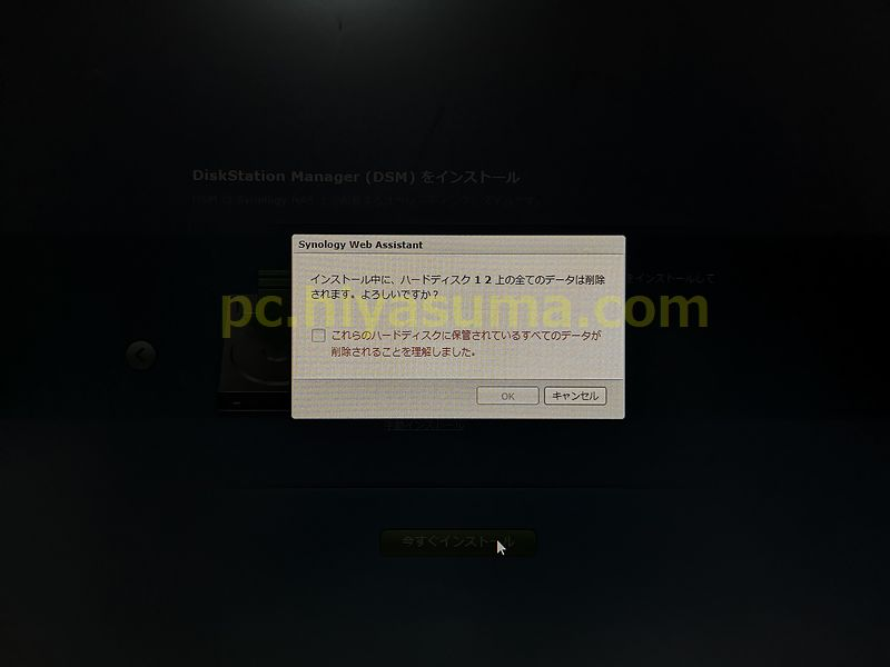 DS220j内のHDDのデータが消去されることの確認