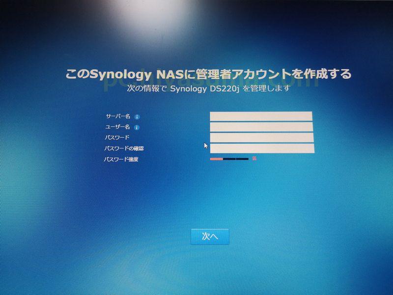 DS220Jのアカウント設定