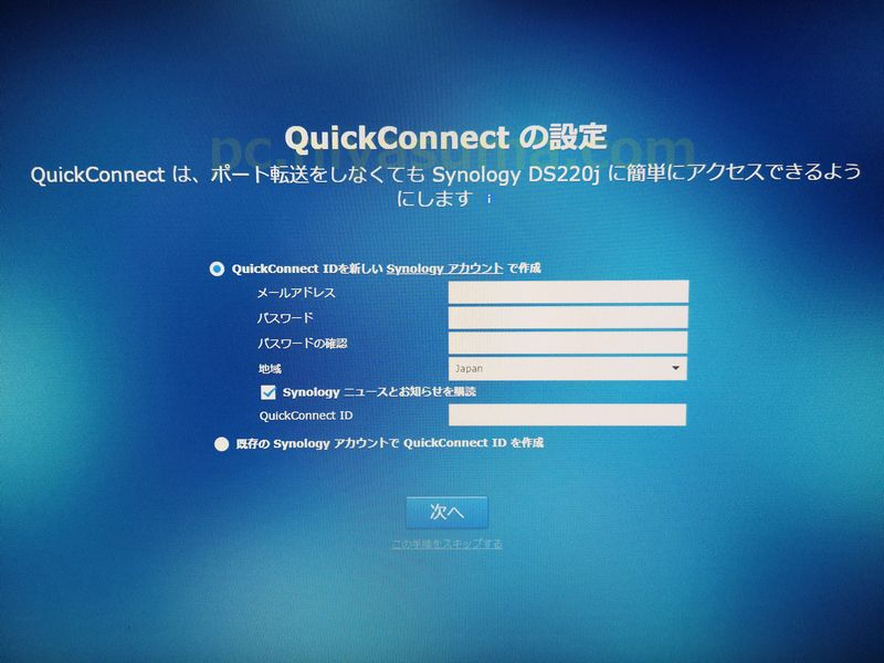 DS220JのQuickConnectの設定