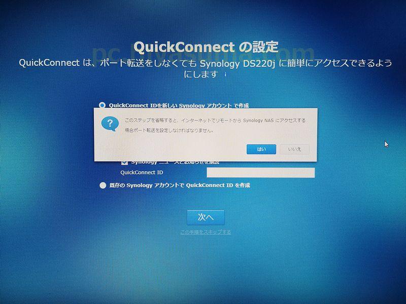 QuickConnectの設定をスキップする場合の注意事項
