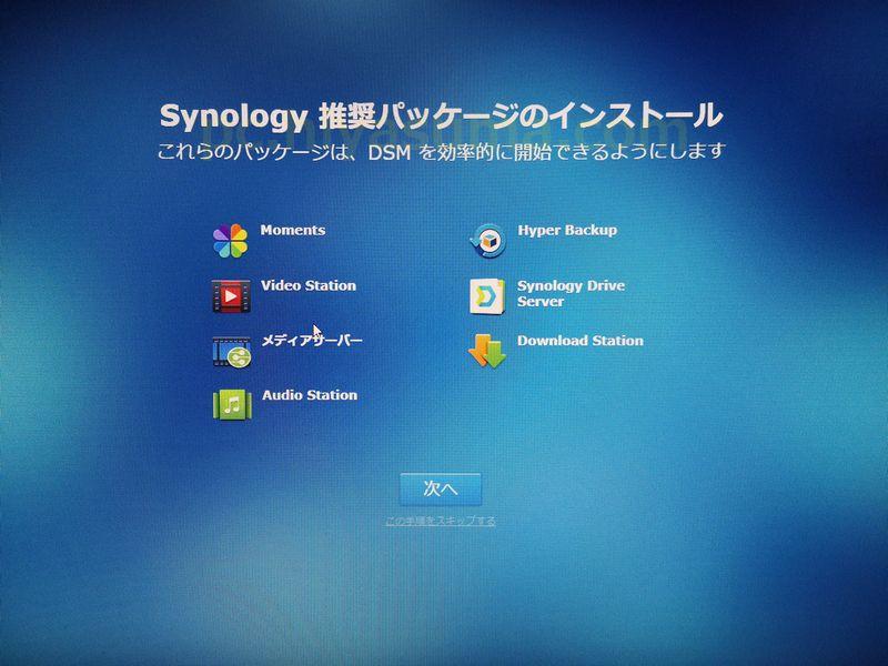 Synology推奨のパッケージをインストール