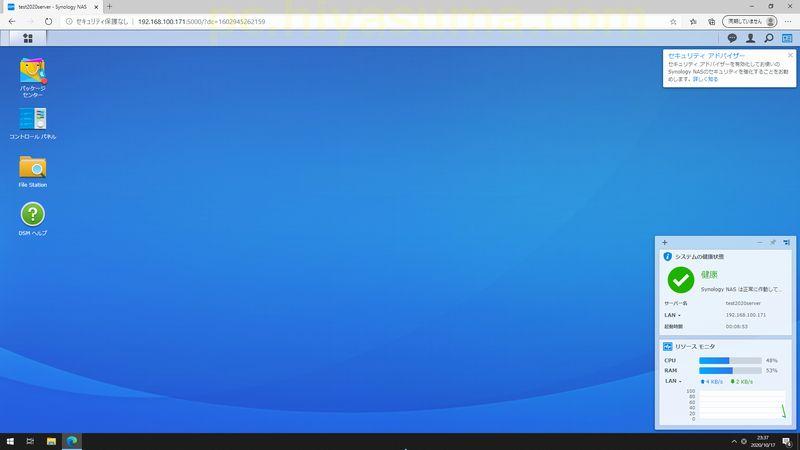 Synology DSMのデスクトップ画面