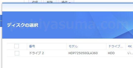 DS220jのディスクの選択画面です。