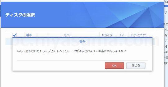 追加したHDDのデータを消去するので確認を求めてきた。