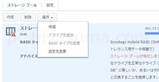 HDD1台のときとは違い操作ボタンを押すと「修復」の項目が表示された。